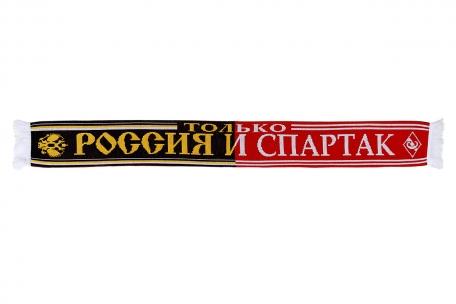 Шарф Только Россия и Спартак