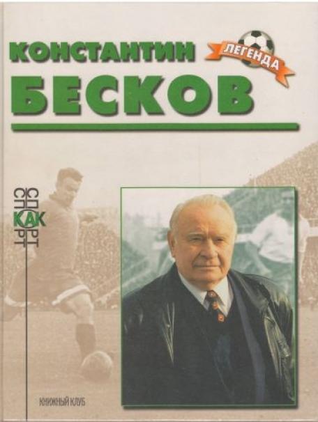 Константин Бесков