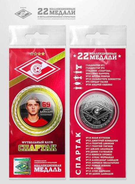 Коллекционная монета Давыдов