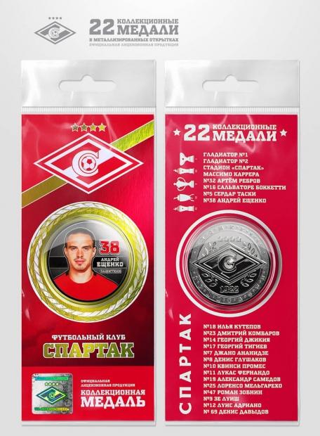 Коллекционная монета Ещенко