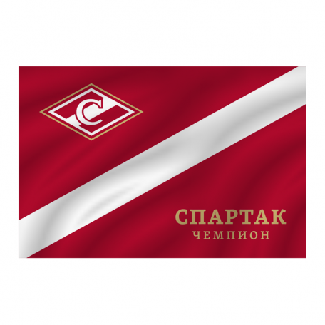 Флаг Спартак Чемпион