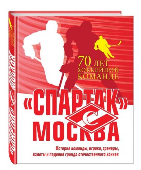 Энциклопедия 70 лет ХК Спартак» Москва