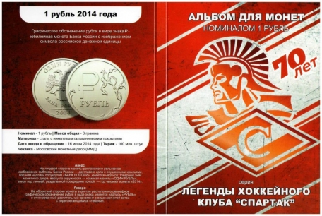 Набор монет ЛЕГЕНДЫ ХК СПАРТАК