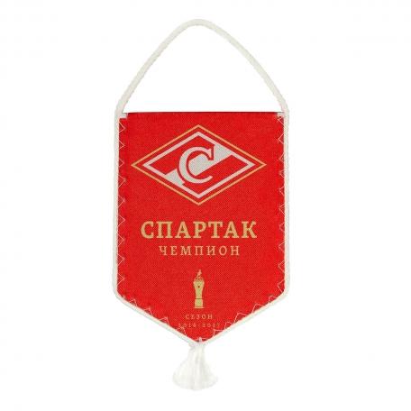 Вымпел малый Спартак Чемпион