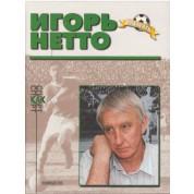 Игорь Нетто