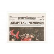 Чемпионский номер газеты Спорт Экспресс