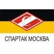 Флаг Имперский Спартак Москва