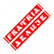 Шарф Fratria - Delije