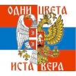 Флаг Одни Цвета Одна Вера