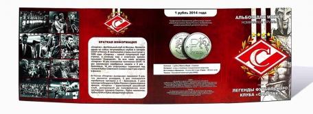 Набор монет ЛЕГЕНДЫ ФК СПАРТАК
