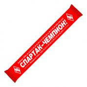 Шарф СПАРТАК-ЧЕМПИОН !!!