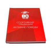 Энциклопедия Спартак 80 лет