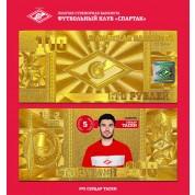 Коллекционная банкнота Таски