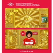 Коллекционная банкнота Тигиев
