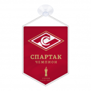 Вымпел малый Спартак Чемпион на присоске