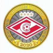 Коллекционная монета ФК СПАРТАК